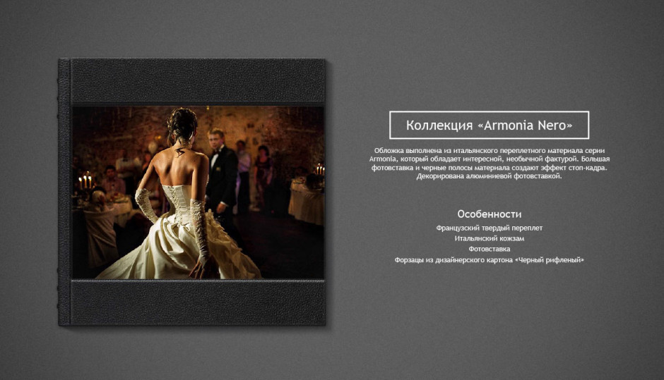Красивая свадебная фотокнига, идеи для свадебного фотоальбома, как лучше сделать свой свадебный альбом, современная фотокнига, качественная книга со свадебными фотографиями,  кожаная обложка с фотографией