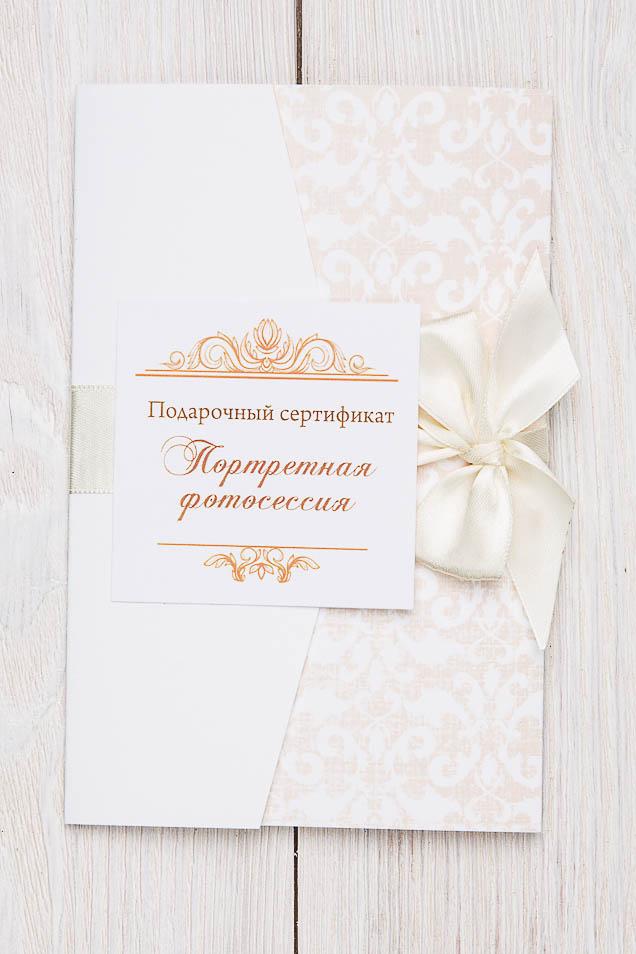 подарочный сертификат на профессиональную индивидкальную портретную фотосессию в студии или на природе минске